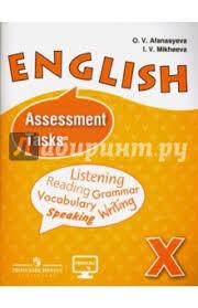 Книга Английский язык класс Контрольные задания Учебное  Контрольные задания Учебное пособие для общеоб учреждений Угл уровень