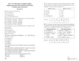 из для Химия класс Контрольно измерительные материалы  Иллюстрация 1 из 2 для Химия 11 класс Контрольно измерительные материалы ФГОС Лабиринт книги Источник Лабиринт