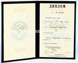 Купить Диплом СССР Москва diploms service com Диплом СССР