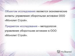 Презентация на тему Тема дипломной работы управление оборотным  3 Объектом исследования