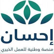 إطلاق الحملة الوطنية للعمل الخيري عبر منصة إحسان - جريدة الوطن السعودية
