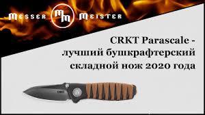 <b>CRKT Parascale</b> – лучший бушкрафтерский <b>складной нож</b> 2020 ...