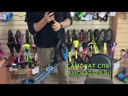 Купить <b>Самокат Bibitu Pirate</b> голубой в СПб в магазине Самокат ...