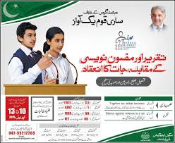 cm punjab speech and essay writting competitions admission  punjab essay writing and speech debate competition program 2015 registration form and dates of dpi