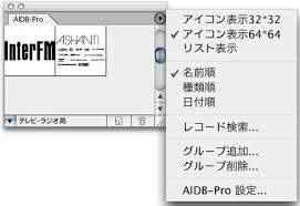 Soft論aidb Proイラストレータの画像データベースプラグイン