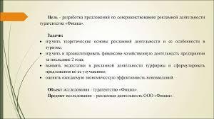 Разработка предложений по совершенствованию рекламной деятельности  Разработка предложений по совершенствованию рекламной деятельности турагентства Фишка