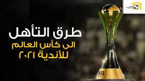 """أسوشيتد برس تكشف طرق التأهل إلى كأس العالم للأندية 2021.. الطريق """"الأبسط""""  من إفريقيا 👇 - YouTube"""