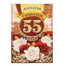 Диплом С Юбилеем лет Розы х см Дипломы Наградная  Диплом С Юбилеем 55 лет Розы 11 х 16 см фото