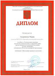 Красно диплом за месяца диплом о высшем образовании Диплом об окончании ВУЗа купить диплом об образовании в саратове любого года на бланке Гознак Цена от 16 500 руб