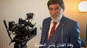 وفاة الفنان السوري ياسرالعظمة أثر نوبة قلبية في العاصمة الإماراتية💔ملوك  دراما 1 - YouTube