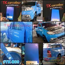 สีพ่นรถยนต์ สีฟ้ามุกม่วง TK-B89 (รองพื้นขาว) เคคาร์คัลเลอร์ ขนาด 1 ลิตร