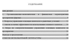 Управление основным капиталом предприятия на примере КФХ ИП  Курсовая работа на тему Управление основным капиталом предприятия на примере КФХ ИП Захаров