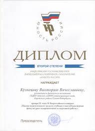 Официальный сайт университета имени А И Герцена  диплом новгород 001 jpg