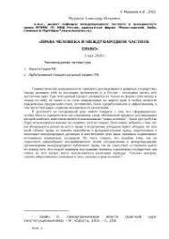 Контракт международной купли продажи и его правовое регулирование  Права человека и международном частном праве курсовая по международному частному праву скачать бесплатно закон акт правоспособность