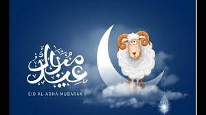 عيد اضحي مبارك وكل عام وانتم بالف خير 2021 - YouTube