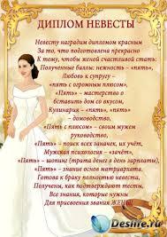 Диплом шикарной невесты Награждаем красным дипломом ru  Диплом шикарной невесты Награждаем красным дипломом