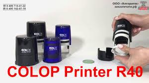 Обзор автоматической <b>круглой</b> печати на <b>оснастке</b> COLOP ...