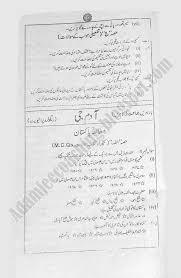 Urdu essays in urdu for class   Ratta pk