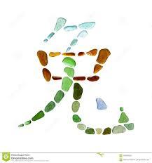 Chinese Symbol Of Light Sea Glass Symbol Stock Photo Image Of Light Chinese