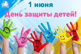 Картинки по запросу день защиты детей картинки
