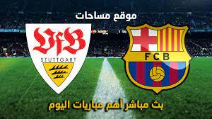 نتيجة برشلونة ضد شتوتغارت يلا شوت HD barcelona vs Stuttgart | نتيجة مباراة  برشلونة وشتوتغارت 0 / 3 اليوم السبت 31/7/2021 في مباراة ودية