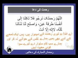 barish ki dua in islam