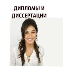 🎓Дипломные работы и Диссертации РАНХиГС👈❗💼 ВКонтакте