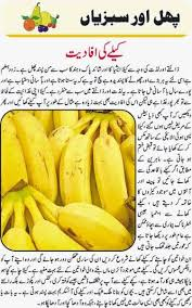 Latest Health Benefits Of Banana Ke Fawaid In Urdu Banana