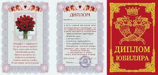 Дипломы на юбилей Вручается диплом юбиляру