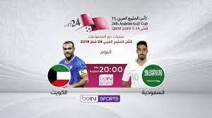 مباراة السعودية والكويت بث مباشر – خليجي 24 | تعليق علي محمد علي - YouTube