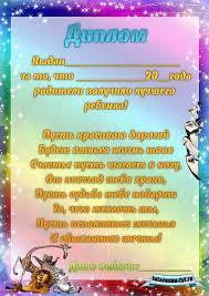 диплом Страница скачать бесплатно на interesno tyt ru Сайт  Диплом на день рождения детский