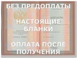 Приобрести диплом о высшем образовании Брянск