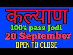 Videos Matching Satta Matka 20 05 2019 Kalyan Dhamaka Weekly