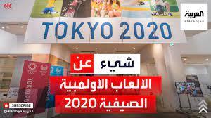 ماذا تعرف عن دورة الألعاب الأولمبية الصيفية 2020؟ - YouTube