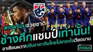 ช้างศึกแชมป์เท่านั้น เจคอนเฟิร์มนำทีมชาติไทยทวงเจ้าอาเซียน [พี่น้องบอลไทย]  - YouTube
