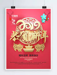 Congratulations Poster C4d Coral Red 2019 Congratulations On New Year Poster