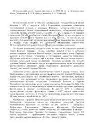 Гостиничный сервис отчёт по практике первичных профессиональных  Отчёт о посещении Государственного Исторического Музея реферат по истории скачать бесплатно царь Москва Алексей городская военная
