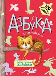 """Книга """"<b>Азбука с наклейками</b>. Такие разные животные"""" Михайлов ..."""