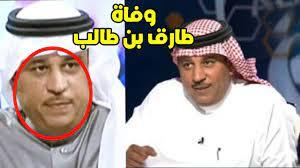وفاة الاعلامي طارق بن طالب الحربي ! شاهد سبب الوفاة - YouTube