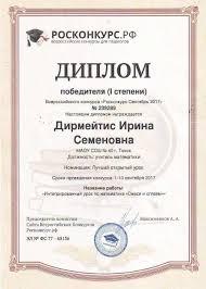 МАОУ СОШ № Новости Диплом i степени всероссийского