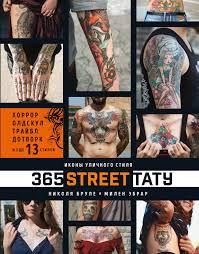 365 Street тату иконы уличного стиля