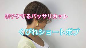 男ウケする髪型はバッサリカットでイメージチェンジ今回はハンサム