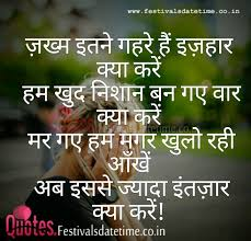 new hindi sad love shayari photo free