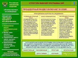 Презентация на тему УЧЕБНАЯ ДИСЦИПЛИНА ОСНОВЫ НАУЧНЫХ  8 Российская таможенная