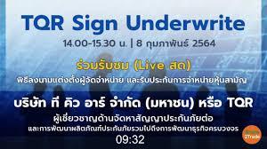 TQR - Thai Value Investor Webboard
