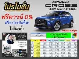 โปรโมชั่น Corolla Cross 2020 ฟรีดาวน์ 0% ไม่ค้ำ | โปรโมชั่นออกรถโตโยต้า ป้ายแดง