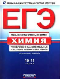 Химия класс Тематические самостоятельные и итоговые  Химия 10 11 класс Тематические самостоятельные и итоговые контрольные работы ЕГЭ Каверина