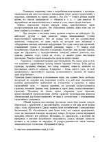 Защита прав потребителей Реферат Право id  Реферат Защита прав потребителей 10