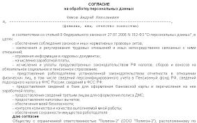Подписывать ли согласие на обработку персональных данных  Согласие на обработку персональныхданных
