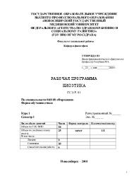 Рабочая программа дисциплины Биоэтика Содержание дисциплины  Рабочая программа дисциплины Биоэтика Содержание дисциплины Вопросы к зачету Тематика рефератов
